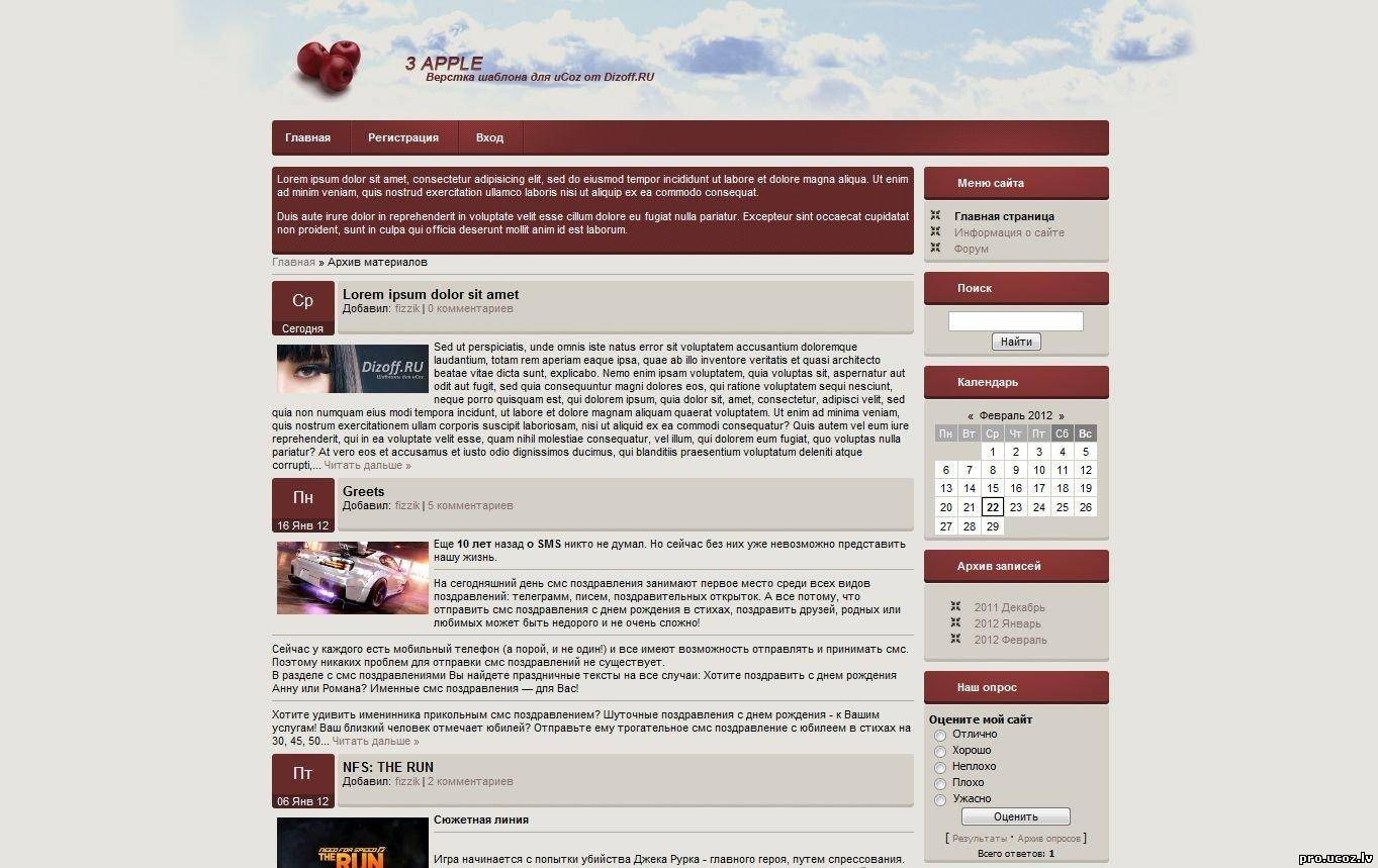 Шаблоны для сайтов поздравлений